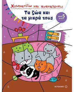 Τα ζώα και τα μικρά τους Towel Set, Thor, Advertising, Comics, Tango, Books, Cooking Recipes, Fictional Characters, Bathroom