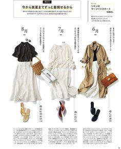 雑誌『Marisol』試し読み|Marisol ONLINE|女っぷり上々!40代をもっとキレイに。 Fashion D, Japan Fashion, Fashion Images, Fashion 2020, Daily Fashion, Korean Fashion, Spring Fashion, Autumn Fashion, Fashion Outfits