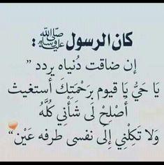 عليه الصلاة والسلام Islam Beliefs, Duaa Islam, Islam Hadith, Islam Religion, Islam Quran, Allah Islam, Quran Verses, Quran Quotes, Islamic Love Quotes