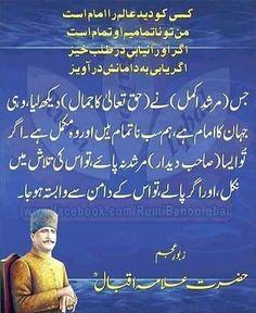 Islamic Inspirational Quotes, Islamic Quotes, Allama Iqbal, Allah Quotes, Islam Quran, Deep Words, Urdu Poetry, Ali, Heart