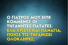 Funny Greek Quotes, Greek Memes, Funny Quotes, Life Quotes, Funny Statuses, Clever Quotes, Try Not To Laugh, Just For Laughs, Funny Moments