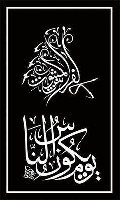 يوم يكون الناس كالفراش المبثوث سعيد النهري   Day be released to people like bedding happy river