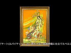 Finest Persian carpets/最高級ペルシャ絨毯の詳細 オマル・ハイヤーム「ルバイヤート」'Umar Khaiyam RUBA'...