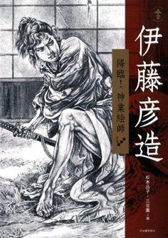 Hikozo Ito - Kamiwaza Eshi ( Art Painter ) Japanese Retro Illustration Art Book