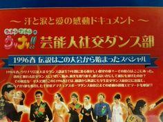 ウッチャンナンチャンのウリナリ!! 芸能人社交ダンス部 DVD-BOX_画像3