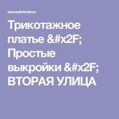 Трикотажное платье / Простые выкройки / ВТОРАЯ УЛИЦА