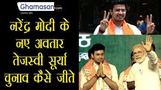 Narendra Modi's new incarnation,Tejaswi Surya, मोदी के नए अवतार तेजस्वी सूर्या चुनाव कैसे जीते Political News, Politics, Movies, Movie Posters, 2016 Movies, Film Poster, Films, Film, Movie