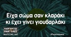 Greek Memes, Funny Greek Quotes, Funny Picture Quotes, Funny Quotes, Life Quotes, Color Psychology, Try Not To Laugh, Stupid Funny Memes, Just For Laughs