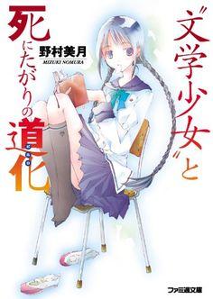 〝文学少女〟と死にたがりの道化 野村美月