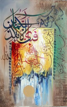 Islamic Art Calligraphy, Caligraphy, Baby Frocks Designs, All Languages, Islamic Wall Art, Arabic Art, Oil Change, Night Skies, Islamic Quotes