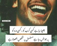Hassanツ😍😘 Poetry Lines, Poetry Pic, Love Poetry Urdu, Urdu Quotes, Poetry Quotes, Relationship Poetry, Learn To Fight Alone, Silent Words, Unspoken Words