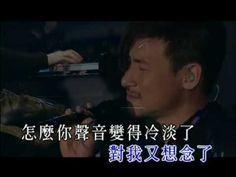 張學友&王菀之 我真的受傷了 活出生命演唱會 香港