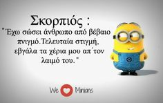 ) Sie Ihre eigenen Bilder und Videos auf We Heart It Funny Picture Quotes, Funny Photos, We Love Minions, Minion Meme, Beautiful Women Quotes, Funny Greek, Funny Times, Greek Quotes, Funny Cartoons