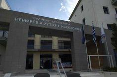 Απάντηση της Εταιρείας Τουρισμού Δυτικής Μακεδονίας στην κα Ζεμπιλιάδου