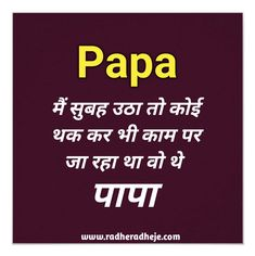 Best Father's Quotes With the Special Dad in Your Life - RadheRadheje Good Father Quotes, Dad Quotes, Good Good Father, Father And Son, Dads, How Are You Feeling, Inspirational Quotes, Mom, Feelings