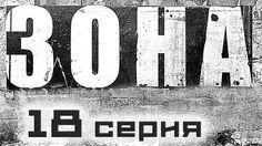 Сериал Зона 1 сезон 18 серия в хорошем качестве HD