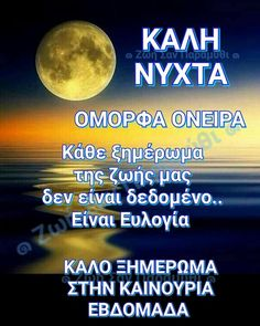 Greek Quotes, Good Night, Wish, Frame, Gifts, Nighty Night, Picture Frame, Presents, Favors