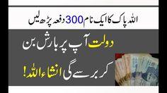 Ameer Hone Ka Wazifa In Urdu | Wazifa For Success | Qurani Wazaif | Isla...