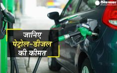 #FuelPrice: 63 डॉलर प्रति बैरल के पार हुआ कच्चा तेल, पेट्रोल- डीजल के भाव पर हुआ ये असर आगे पढ़े..... #TodayFuelPrice #FuelPriceinIndia #IndiaFuelPrice #PetrolPrice #DieselPrice #PetrolDieselPrice #BusinessNews