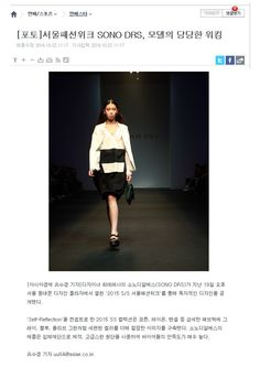 서울패션위크 SONO DRS, 모델의 당당한 워킹