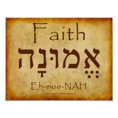 FAITH HEBREW POSTER