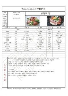 27d838c6ce77d45f446783f189f554e2_1495705 Sauce Recipes, Cooking Recipes, Little Bunny Foo Foo, Quotes And Notes, Little Pigs, Mellow Yellow, Korean Food, Food Menu, Recipe Collection