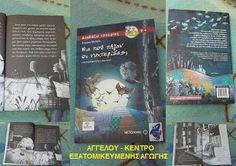 ΑΓΓΕΛΟΥ - ΚΕΝΤΡΟ ΕΞΑΤΟΜΙΚΕΥΜΕΝΗΣ ΑΓΩΓΗΣ: Βιβλίο: Μα πού πήγαν οι νυχτερίδες