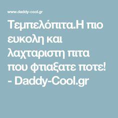 Τεμπελόπιτα.Η πιο ευκολη και λαχταριστη πιτα που φτιαξατε ποτε! - Daddy-Cool.gr