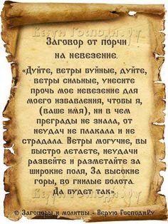 Заговор от порчи на невезение. Orthodox Prayers, Magic Symbols, Destin, Numerology, Good To Know, Helpful Hints, Positivity, Words, Health