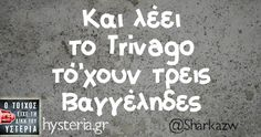 Stupid Funny Memes, Hilarious, Funny Stuff, Funny Greek Quotes, Free Therapy, English Quotes, Funny Moments, Laughter