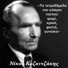 NIKOS KAZANTZAKIS FAMOUS GREEK WRITER . Greek Culture, Greek Quotes, Screenwriting, Life Lessons, Wise Words, Favorite Quotes, Quotations, Greece, Literature
