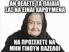 Athens Greece, Humor, Memes, Funny, Fictional Characters, Cheer, Meme, Jokes, Ha Ha