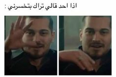 باي باااااااااااااي Arabic Memes, Arabic Funny, Funny Arabic Quotes, Funny Reaction Pictures, Funny Picture Jokes, Funny Photos, Funny Relatable Memes, Funny Jokes, Funny Baby Quotes