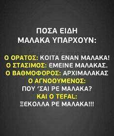 Greek Memes, Funny Greek Quotes, Funny Qoutes, Funny Picture Quotes, Funny Statuses, Funny Vid, Funny Stories, Funny Cartoons, True Words