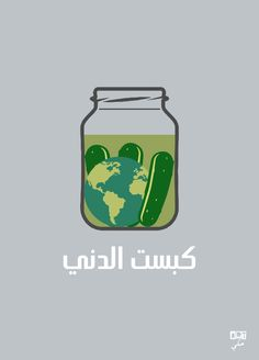 """the earth is compressed"" #Art7ake #arabic #design #art"