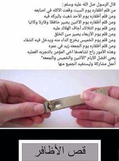 قص الأظافر Islam Beliefs, Duaa Islam, Islam Religion, Islam Quran, Islam Muslim, Islamic Phrases, Islamic Qoutes, Islamic Inspirational Quotes, Arabic Love Quotes