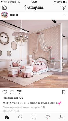 [New] The Best Home Decor (with Pictures) These are the 10 best home decor today. According to home decor experts, the 10 all-time best home decor. Princess Bedrooms, Pink Bedrooms, Princess Room, Dream Rooms, Dream Bedroom, Home Bedroom, Bedroom Decor, Bedroom Ideas, Fancy Bedroom