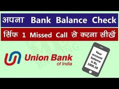 UBI Balance Enquiry Number | Union Bank Of India Balance Check Missed Call Toll Free Number - YouTube Application Writing, Bank Of Baroda, Axis Bank, Union Bank, Central Bank, Bank Of India, Science And Technology, Numbers, Youtube