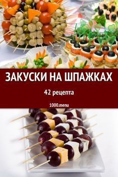 Skewer snacks are light, simple and easy to … – Recipes Brunch Recipes, Appetizer Recipes, Appetizers, Antipasto, Pasta Salad With Tortellini, Tasty, Yummy Food, Russian Recipes, Thanksgiving Recipes