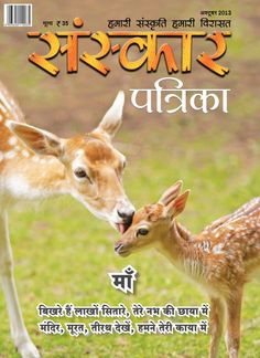 Sanskar Patrika Hindi Magazine - Buy, Subscribe, Download and Read Sanskar Patrika on your iPad, iPhone, iPod Touch, Android and on the web only through Magzter