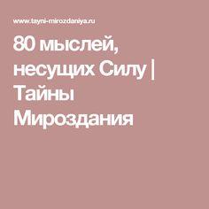 80 мыслей, несущих Силу   Тайны Мироздания