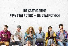 Статистика Бред #креативнаяреклама #креатив #реклама #идея #статистика #statistic #инстаграм #creative #advertising #instagram #современность #анализ #руселтебенуженхештег