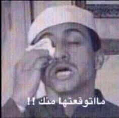 funny arabic quotes humor ~ funny arabic quotes ` funny arabic quotes jokes ` funny arabic quotes lol ` funny arabic quotes fun ` funny arabic quotes humor ` funny arabic quotes haha ` funny arabic quotes in english ` funny arabic quotes videos Funny Photo Memes, Funny Black Memes, Short Funny Quotes, Funny Picture Jokes, Love Quotes Funny, Funny Qoutes, Cute Memes, Jokes Quotes, Cartoon Quotes