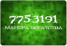 7753191 - это особая мантра, которая пришла к нам от тибетских монахов. Мантра помогает привлечь в жизнь деньги и другие материальные блага. Ее нужно читать в течение 7 дней по 7 раз. Произносится она так: «Семь, семь, пять, три, один, девять, один».