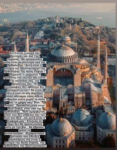 Greek Beauty, Wise Words, Taj Mahal, Greece, Motivational Quotes, Faith, Sky, World, Travel