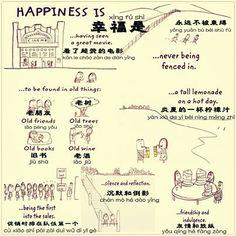 幸福是。。。