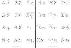 Ester Crafts, Learn Greek, Greek Language, Greek Alphabet, School Worksheets, Learning Italian, Pre Writing, Useful Life Hacks, Ancient Greek