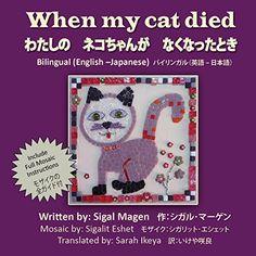 Children Crafts: When my cat died - Bilingual Japanese-En…