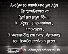 Funny Greek Quotes, Greek Memes, Funny Quotes, Make Smile, Hilarious, Jokes, Letters, Messages, Humor
