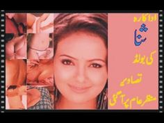 actress sana khan bold pics ادکارہ ثنا کی قابل اعتراض تصاویر سامنےآگئی